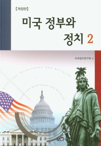 미국 정부와 정치. 2