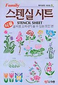 스텐실시트(식물)