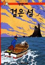 땡땡의 모험 7:검은 섬