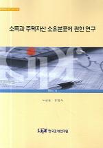 소득과 주택자산 소유분포에 관한 연구