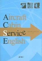 AIRCRAFT CABIN SERVICE ENGLISH: 항공기객실서비스영어