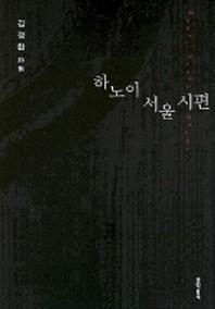 하노이 서울시편