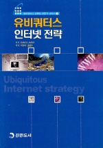 유비쿼터스 인터넷 전략