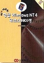 한글 WINDOWS NT4 워크스테이션
