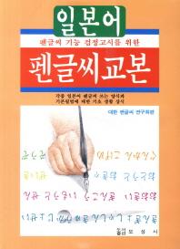 펜글씨 기능 검정고시를 위한 일본어 펜글씨교본
