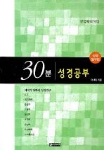 30분 성경공부(성경탐구편)(분열왕국시대)