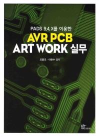 PADS 9.4.X를 이용한 AVR PCB ART WORK 실무