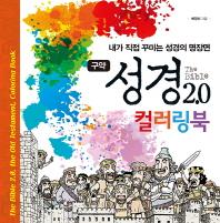구약 성경2.0 컬러링북