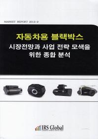 자동차용 블랙박스 시장전망과 사업 전략 모색을 위한 종합 분석