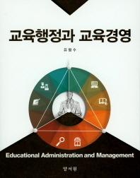 교육행정과 교육경영