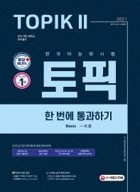 한국어능력시험 TOPIK 2(토픽 2) 한 번에 통과하기(2021)