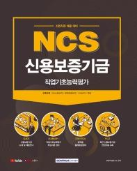 NCS 신용보증기금 직업기초능력평가(2021)