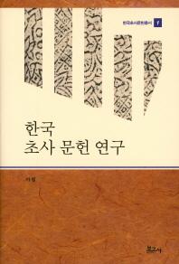 한국 초사 문헌 연구