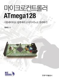 마이크로컨트롤러 ATmega128