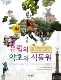 유럽의 약초와 식물원