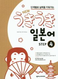 단계별로 실력을 키워가는 New 우키우키 일본어 Step. 4