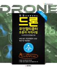 한권으로 완성하는 드론 무인멀티콥터 조종사 자격시험