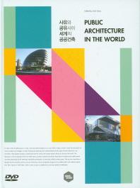 사유와 공유사이 세계의 공공건축