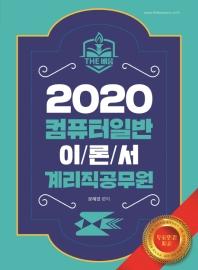 더배움 컴퓨터일반 이론서(계리직 공무원)(2020)