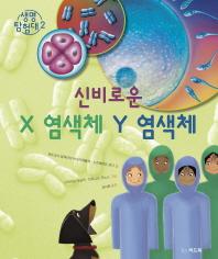 신비로운 X 염색체 Y 염색체