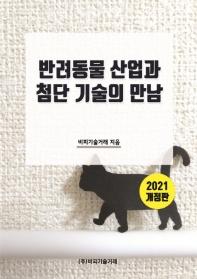 반려동물 산업과 첨단 기술의 만남(2021)