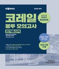 커넥츠 공기업단기 코레일 봉투 모의고사(전기통신직)(2020)(합격기원 특별판)