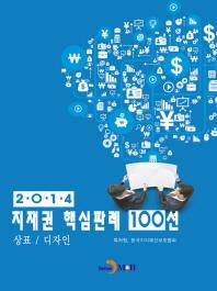 2014 지재권 핵심판례 100선(상표/디자인)