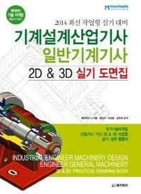 기계설계산업기사 일반기계기사 2D & 3D 실기 도면집(2014)