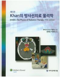 Khan의 방사선치료 물리학