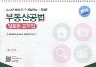 부동산공법 알토란 요약집(2014 시험대비)