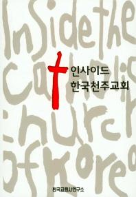 인사이드 한국천주교회
