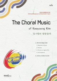 김기영의 합창음악