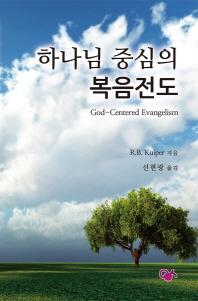 하나님 중심의 복음전도