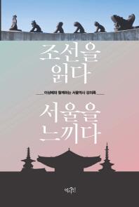 조선을 읽다 서울을 느끼다