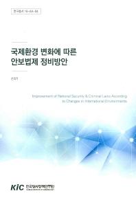 국제환경 변화에 따른 안보법제 정비방안