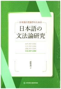 일본어의 언어학을 위한 일본어의 문법론연구