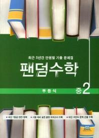 팬덤수학 중2 부등식(2021)
