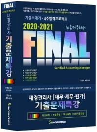Final 재경관리사 (재무 세무 원가) 기출문제특강(2020-2021)