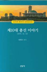 제10대 총선 이야기(1978. 12. 12)