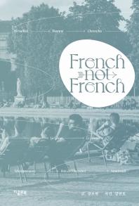 프렌치 낫 프렌치(French not French)