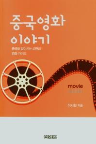 중국 영화 이야기