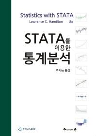 STATA를 이용한 통계분석