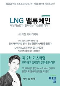 LNG 밸류체인
