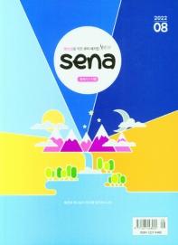 Sena(새벽나라)(2020년 8월호)