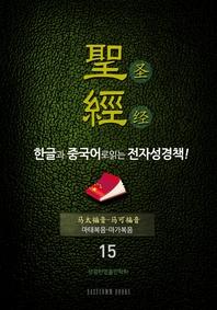 The Holy Bible 聖經 한글과 중국어로 읽는 전자성경책!(15. 마태복음-마가복음)