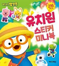 뽀롱뽀롱 뽀로로 유치원 스티커 미니북