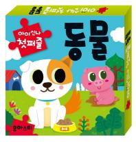 아이신나 첫퍼즐: 동물