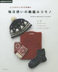 每日使いの輪編みコモノ とじはぎなしのかぎ針編み FASHION WARMERS CROCHET