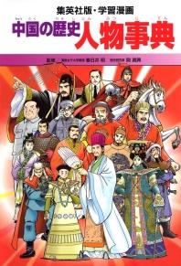 中國の歷史 [別卷]