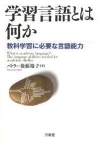 學習言語とは何か 敎科學習に必要な言語能力